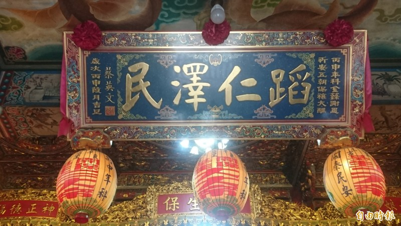 蔡英文贈匾給麻豆良皇宮。(記者楊金城攝)