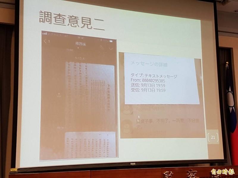 蘇啟誠最後簡訊曝光(右),左圖則是台日協副秘書長謝柏輝以LINE傳給蘇的「外交部獎懲作業要點」。(記者謝君臨攝)