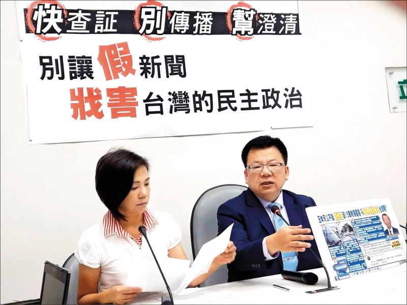 這兩年台灣遇到假訊息風暴狂襲,還被列為「遭境外假資訊攻擊」最嚴重國家,政院認為應加強虛、偽、假消息規範密度,通令各部會檢討相關法令。圖為去年九月立院民進黨團召開防堵假新聞的記者會。(中央社資料照)