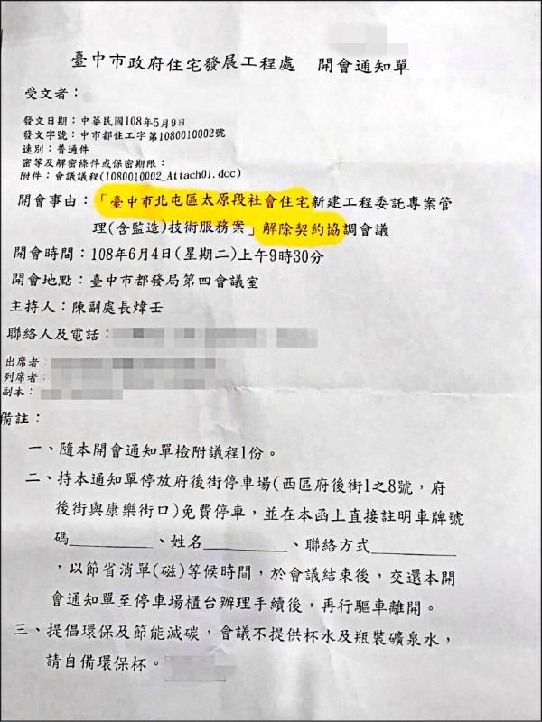 市府公文顯示社宅北屯太原段將與廠商解約。(記者張軒哲翻攝)