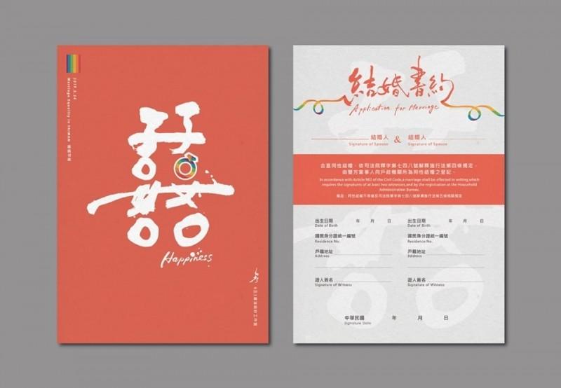 台灣同婚專法寫里程碑 藝術界設計創意「結婚書約」