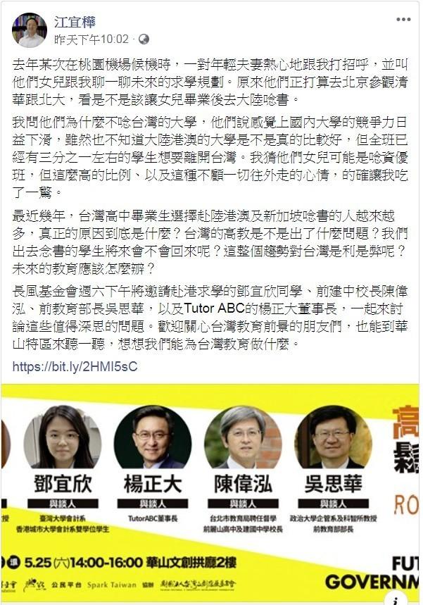 前行政院長江宜樺關注高等教育問題,明天將主持相關論壇,他在臉書預告這場論壇。(圖取自江宜樺臉書)