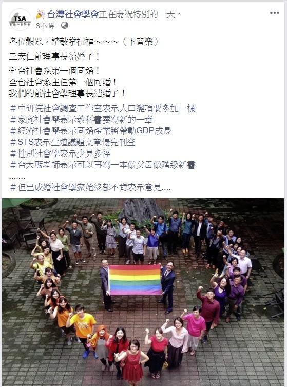 台灣社會學會前理事長、中山大學社會系主任王宏仁上午與配偶登記結婚,得到滿滿的祝福。(圖擷自臉書)