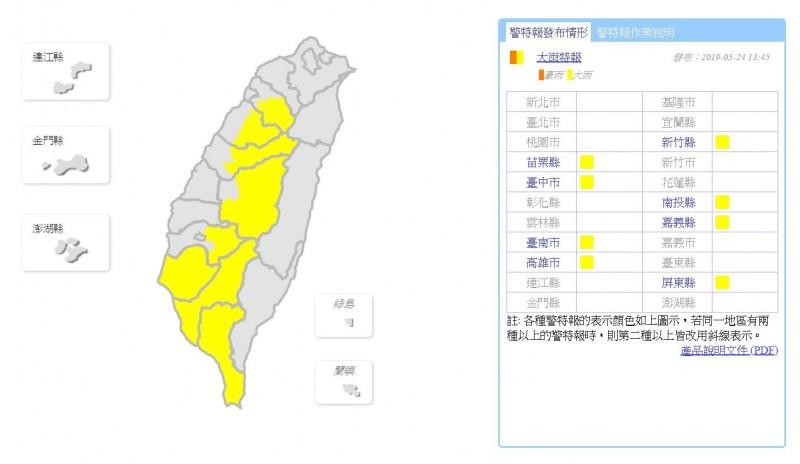 氣象局今天下午針對全台8縣市發布大雨特報。(擷取自中央氣象局網站)