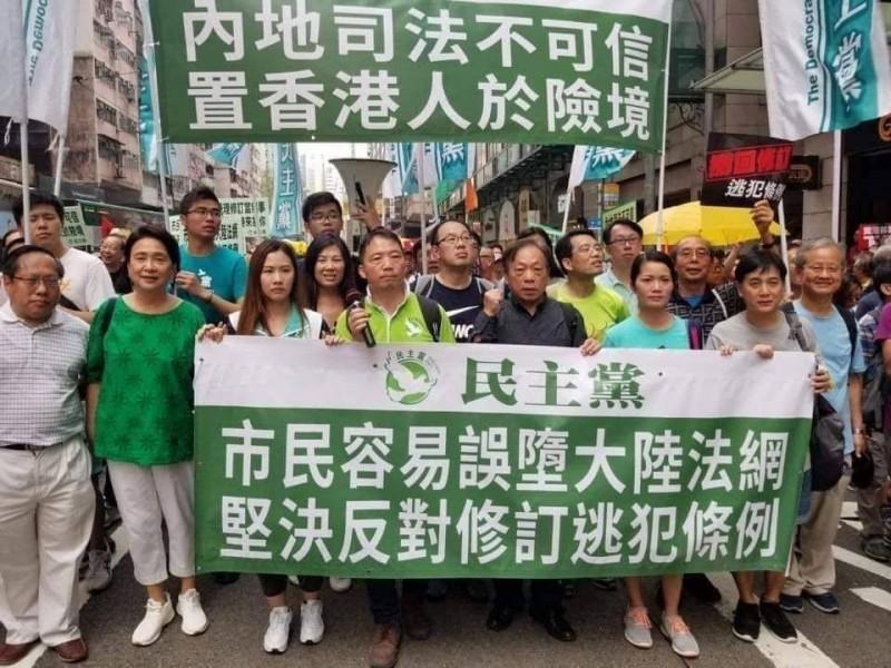 香港民主黨上街抗議《逃犯條例》修正案。(圖擷取自民主黨臉書)