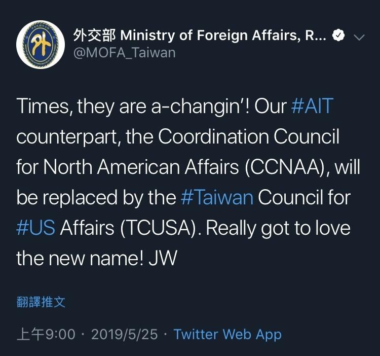 北協更名「台灣美國事務委員會」 吳釗燮:我超愛這名字