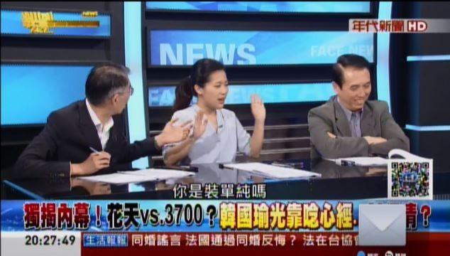 一旁來賓媒體人尚毅夫也不敢置信地問「妳是在裝單純嗎」?(擷取自新聞面對面)