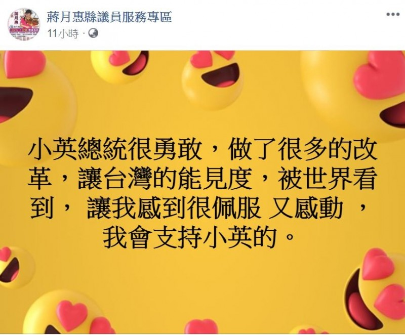 屏東縣議員蔣月惠在臉書大讚蔡總統。(取自臉書蔣月惠縣議員服務專區)