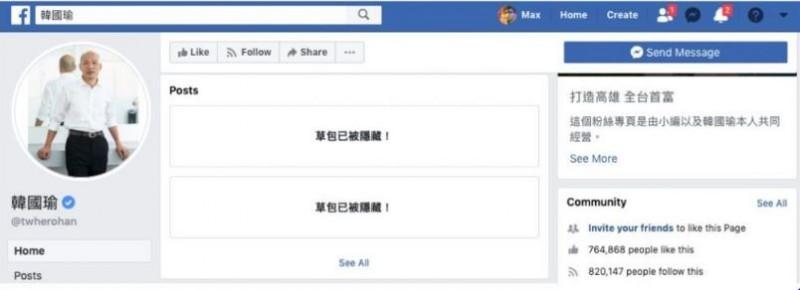 韓國瑜從去年選高雄市長到現在是否會參選2020總統,網路聲量爆炸,讓臉書滿是韓國瑜新聞貼文,近日有工程師因一直看到韓國瑜覺得賭爛,怒寫程式專門過濾韓國瑜新聞,網友讚翻。(圖擷取自報橘)