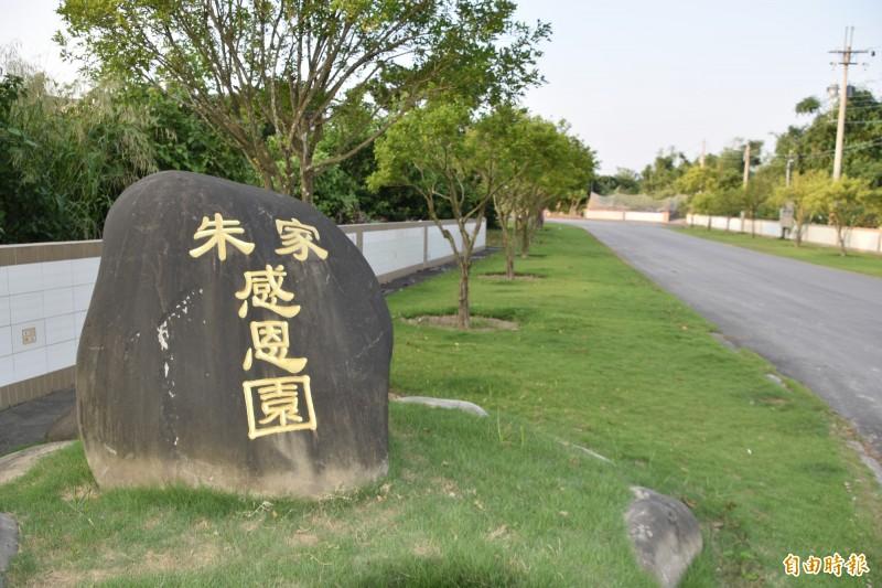 朱更楠事業有成後,返回阿蓮鄉里打造一處占地2公頃的「朱家感恩園」,免費開放供民眾使用。(記者蘇福男攝)