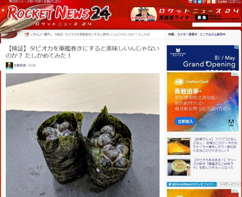 台灣珍珠奶茶享譽國外,更有不少品牌飲料店進軍日本,有日本人嘗試做出「珍珠軍艦壽司」,逗趣的實驗也令網友笑稱「我可以把這個視為日本跟台灣宣戰了嗎?」(圖擷取自《Rocket News 24》)