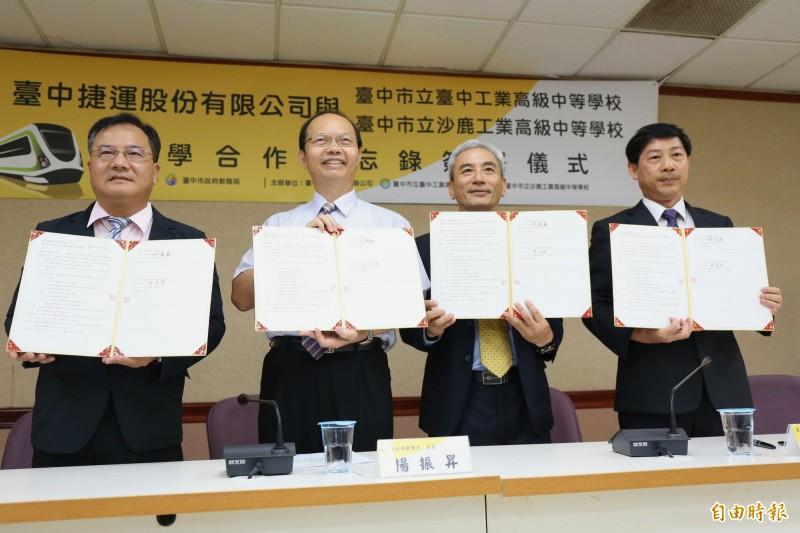 在教育局長楊振昇(左二)見證下,台中捷運公司董事長林志盈(右二)與台中高工校長黃維賢(左一)、沙鹿高工校長黃尚煜(右一)共同簽署合作備忘錄。(記者歐素美攝)