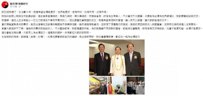 悟覺妙天在個人臉書坦言有協助高雄市長韓國瑜借場地。(取自臉書)