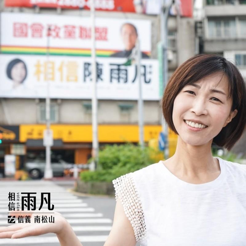 時代力量立委參選人陳雨凡的廣告看板恰巧妙天下面,競選標語也因此惹來誤會。(圖取自臉書《陳雨凡 信義南松山》)