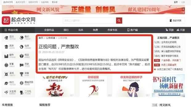 中國最大的兩個網路文學平台:「起點中文網」與「晉江文學城」,近日相繼遭相關當局查處,導致上百萬部作品被封鎖或停止更新,顯然是中共建政七十週年前進行的一次網路文學「清掃」。(取自自由亞洲電台網站)