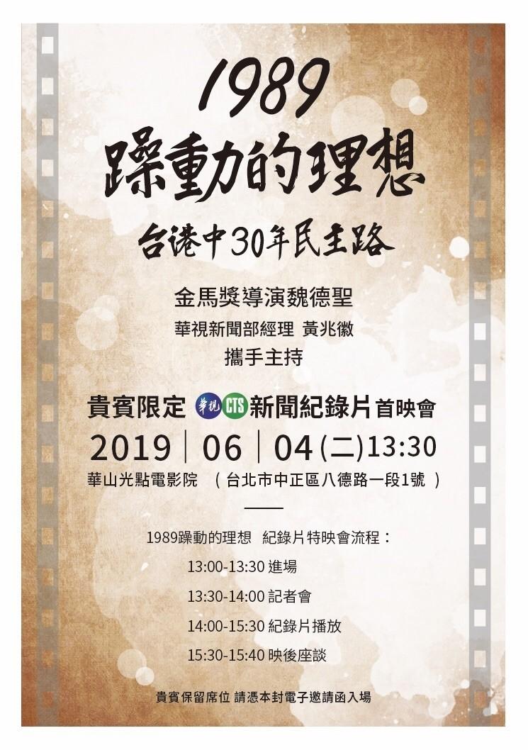 華視新聞部製作紀錄片,邀請名導魏德聖擔任主持人。(記者劉力仁翻攝)