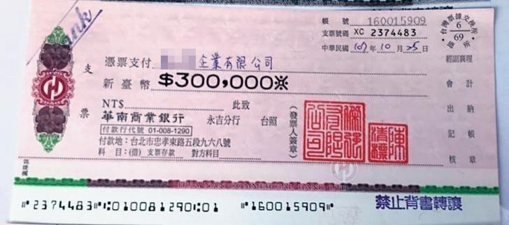 陳男以空頭支票詐騙廠商。(記者王宣晴翻攝)