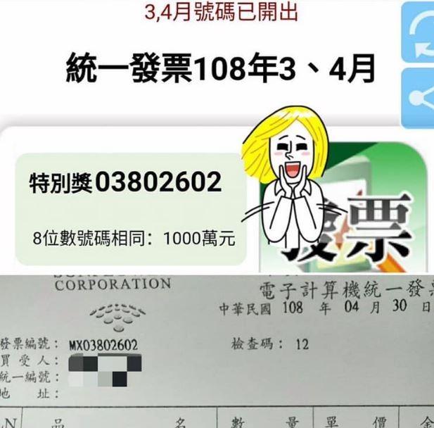 男網友PO出公司開給客戶的發票,圖中可見特別獎8號全中,但悲劇的是打了統編無法獲得千萬獎金。(圖擷自爆廢公社)