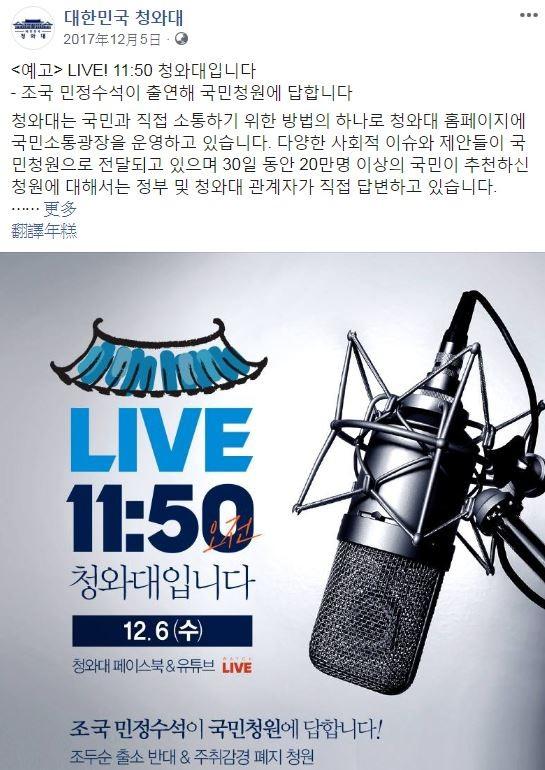 韓國青瓦台官方臉書曾在2017年12月6日直播回應民眾聯署訴求,表示兇手在出獄後會受到行動自由的限制。(圖 擷取自青瓦台粉絲頁)