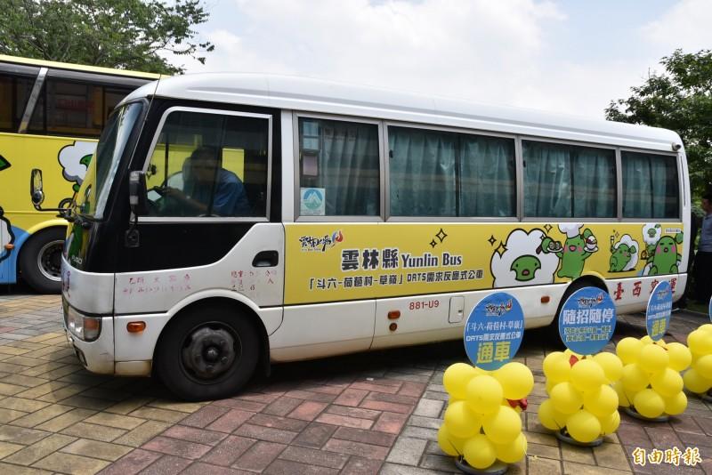 雲林斗六到古坑草嶺DRTS需求反應式公車今天通車,每週三至週日每天往返4班次。(記者黃淑莉攝)