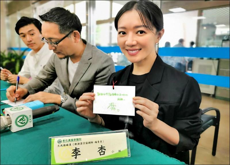 電視劇「生死接線員」女主角李杏展示簽署的器官捐贈同意書。(記者湯世名攝
