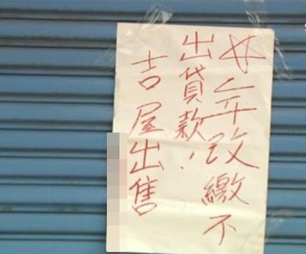 吳男的房子貼出「出售公告」。(記者顏宏駿翻攝)