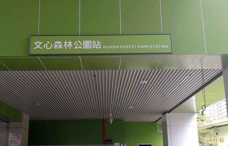 台中捷運綠線文心森林公園站的「文心」英文拼音「WUNSIN」與文心路的路名牌不同。(記者張菁雅攝)