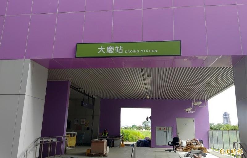 台中捷運綠線大慶站英文拼音「DAQING」是配合台鐵大慶站。(記者張菁雅攝)