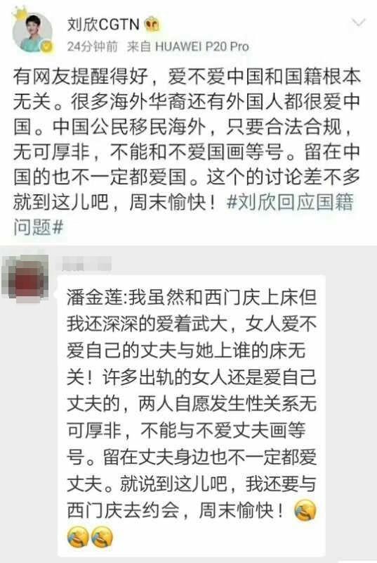 劉欣的微博貼文被網友KUSO,用《金瓶梅》角色潘金蓮來諷刺她。(圖擷取自微博)