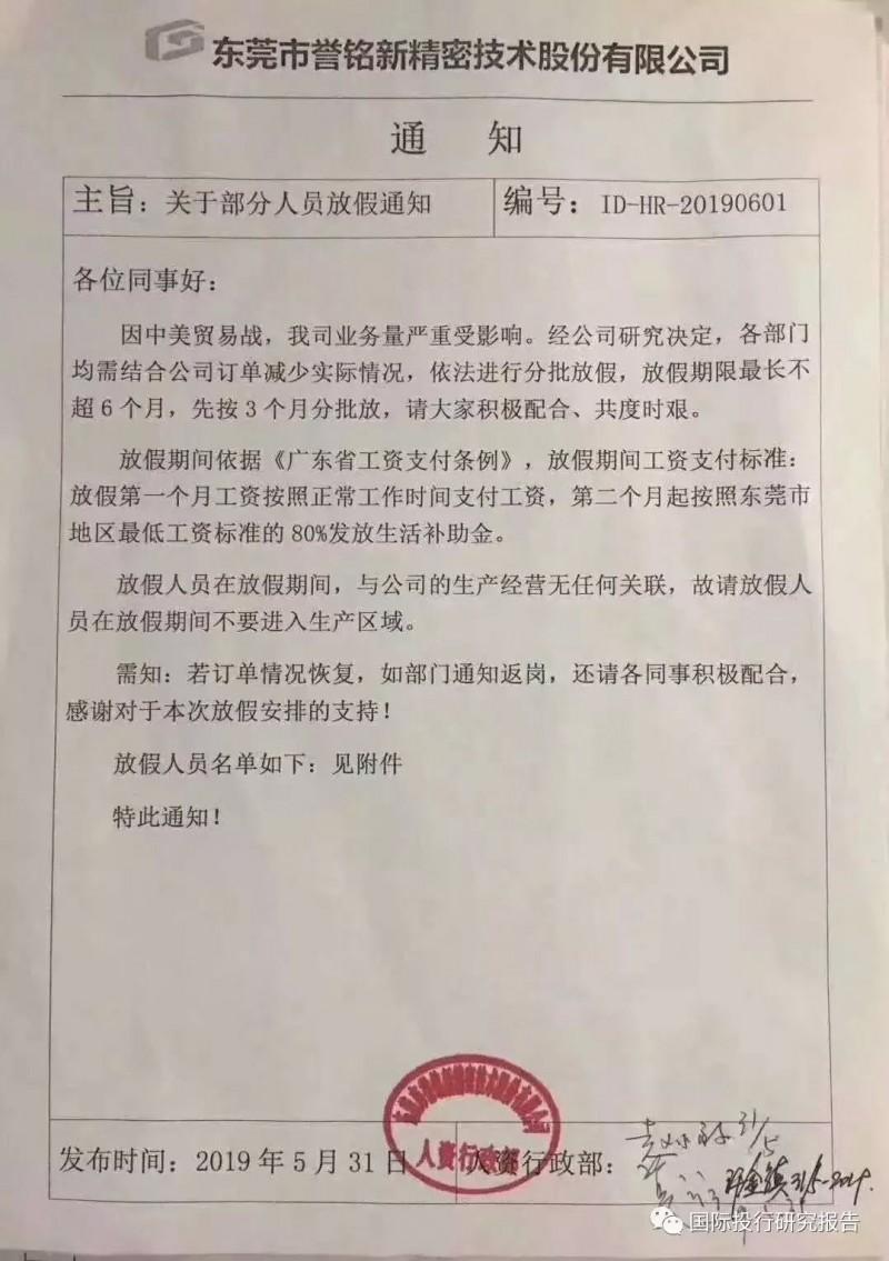 東莞一間公司發出放假通知,強調放假不會超過6個月。(圖擷取自微博)