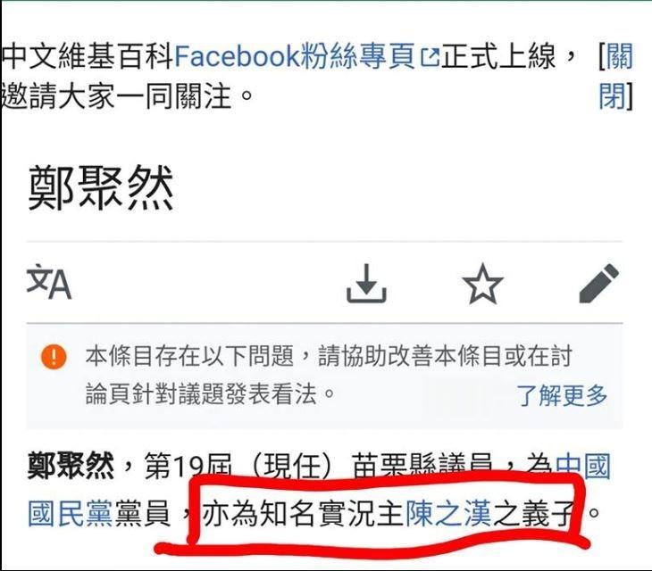 鄭聚然的維基百科介紹被改成「第19屆(現任)苗栗縣議員,為中國國民黨黨員,亦為知名實況主陳之漢之『義子』」。(圖擷取自維基百科)
