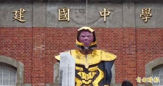 建國中學本屆畢業生,將蔣介石銅像裝扮成漫威角色「薩諾斯」。(記者方賓照攝)