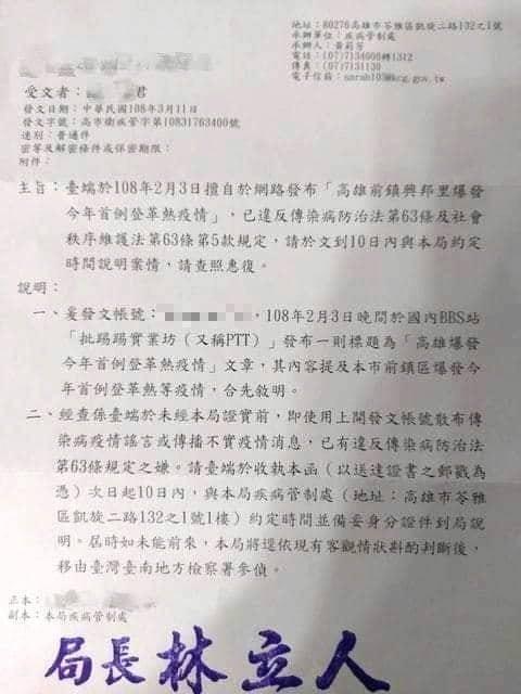 林于凱接獲民眾提供的衛生局公文,質疑網友揭露登革熱疫情是否涉嫌觸法。(記者王榮祥翻攝)