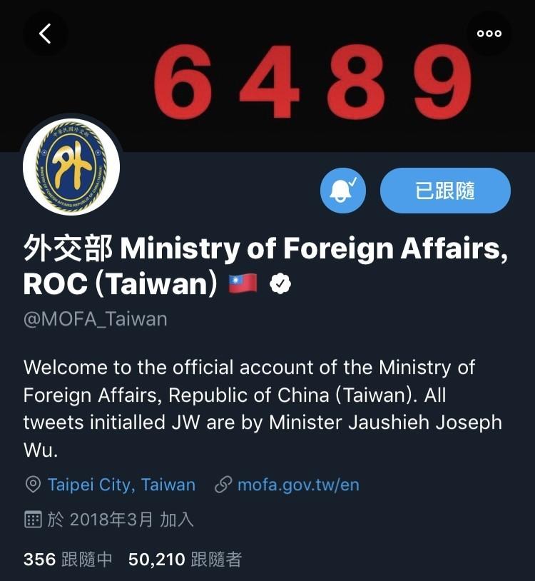 今逢六四天安門屠殺事件30週年,外交部今天清晨更換外交部官方推特封面為黑底紅字的「6489」,呼籲中國面對歷史錯誤。(翻攝自外交部推特)