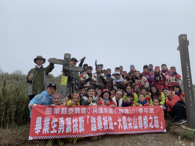 學生們在師長、部落耆老、林務局人員陪同下,挑戰攀登大霸尖山尋根,也為國小生涯留下完美回憶。(記者鄭名翔翻攝)