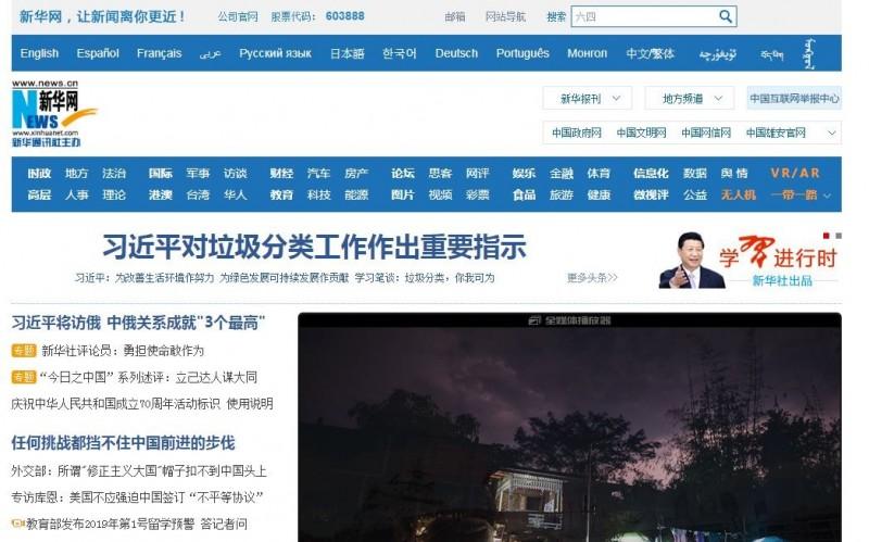 《新華社》官網橫頭今放〈習近平對垃圾分類工作作出重要指示〉。(圖翻攝自《新華社》官網)