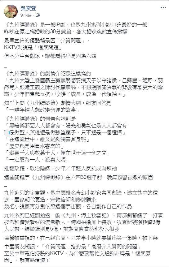 台北市議員苗博雅的前助理吳奕萱指出,「誰都看得出是因為六四」。(圖擷取自臉書_吳奕萱)