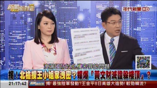 謝震武表示此事已牽涉到有沒有公務員「洩漏國防以外機密罪的問題」。(擷取自「新聞面對面」)