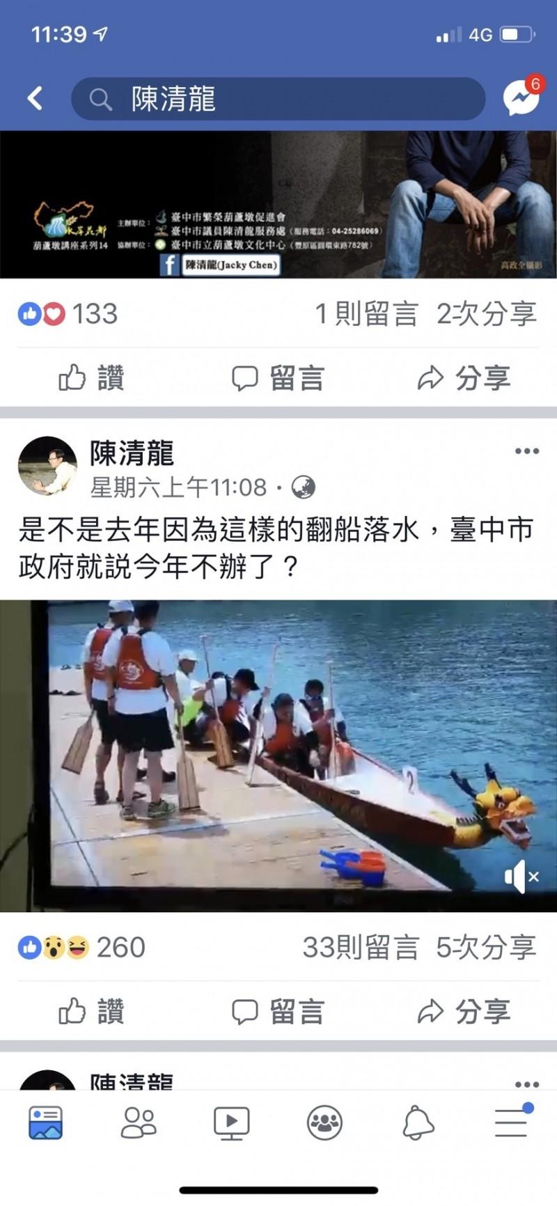 陳清龍臉書指出,因去年翻船,導致市府停辦龍舟賽。(記者張軒哲翻攝)