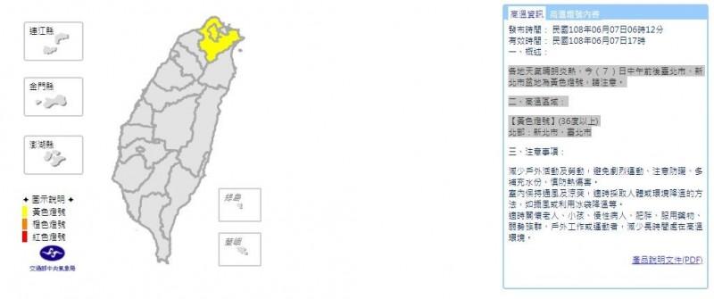 中午前後台北市、新北市為高溫黃色燈號,溫度可能達到36度。(圖擷取自中央氣象局)