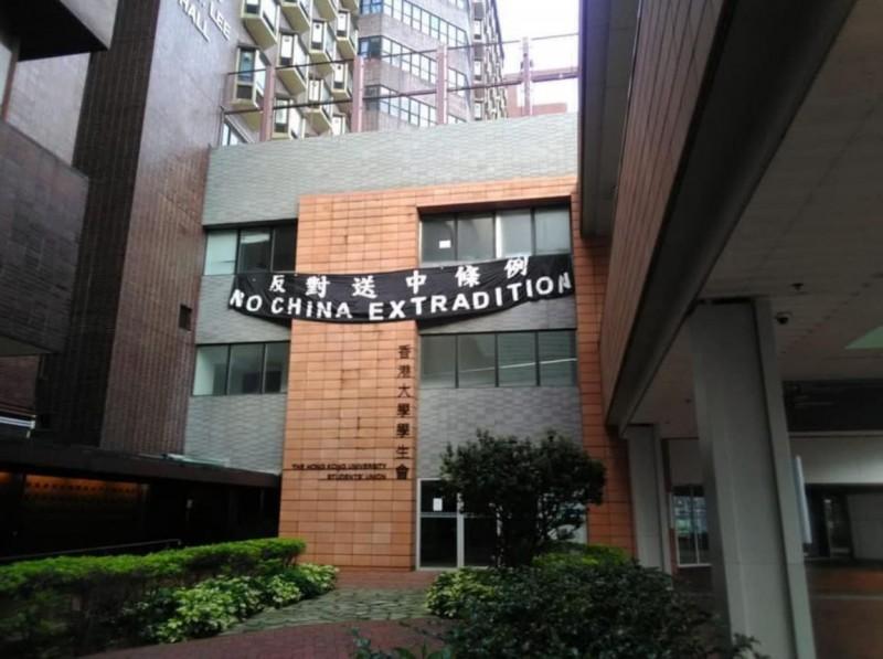 香港大學校內,出現「反對送中條例」布條。(擷取自「香港浸會大學學生會編輯委員會」臉書粉絲專頁)