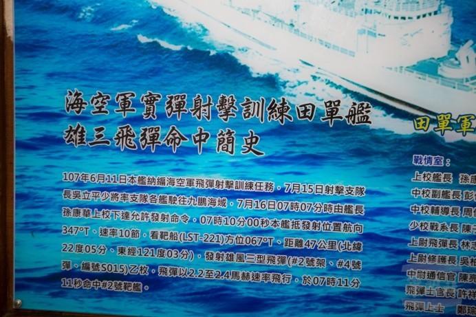 國軍罕見公布雄三飛彈命中過程,田單艦發射雄三飛彈,僅花1分11秒就成功命中45公里外的靶艦。(擷自軍聞社)