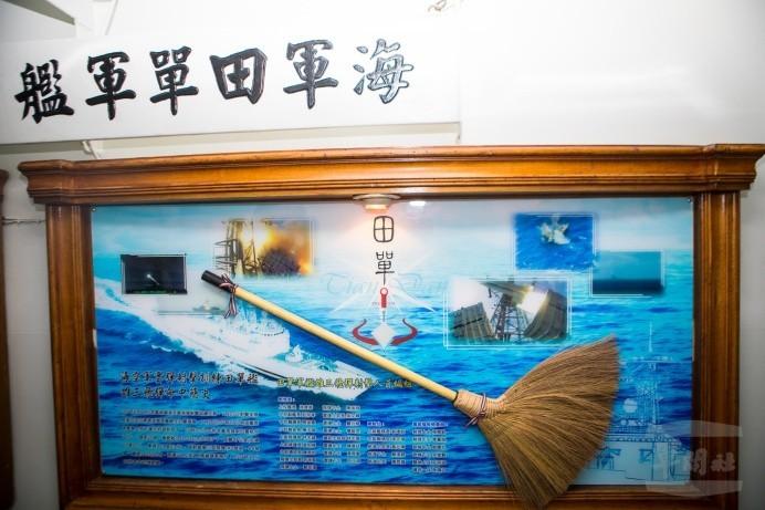田單艦中央走道懸掛著的掃帚,其歷史源淵可以追溯到17世紀英荷戰爭。(擷自軍聞社)