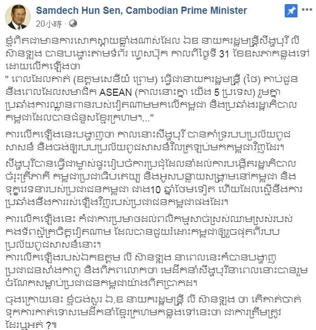 反對赤棉勢力的重要領袖韓森7日亦在Facebook發文,譴責李顯龍支持赤棉政權的立場。(圖擷取自韓森的Facebook)