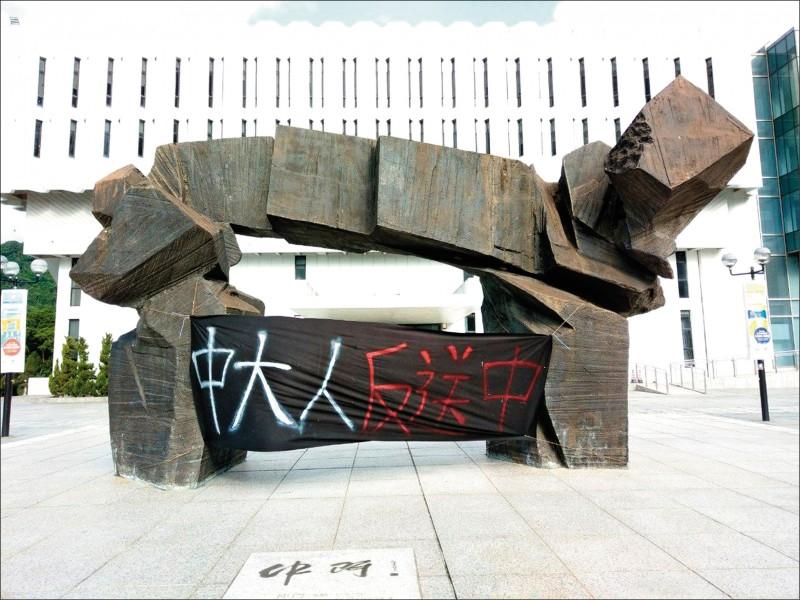 中文大學地標「烽火台」掛起「反送中」布條。(取自網路)