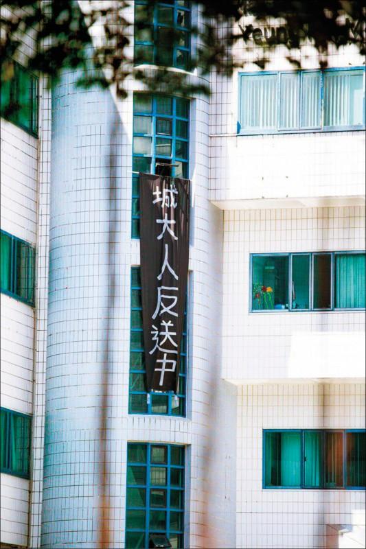 城市大學教學樓外牆掛有「城大人反送中」布條。(取自網路)