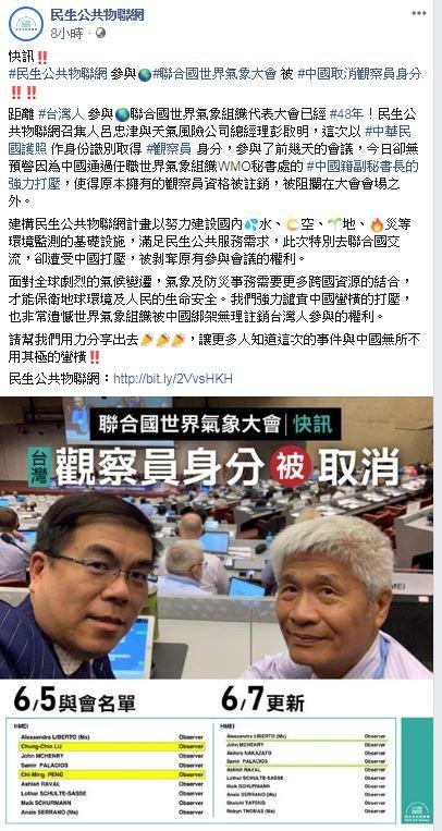 民生公共物聯網發文表示,兩人疑似被中國打壓遭註銷聯合國世界氣象組織觀察員資格。 (圖擷自民生公共物聯網臉書)