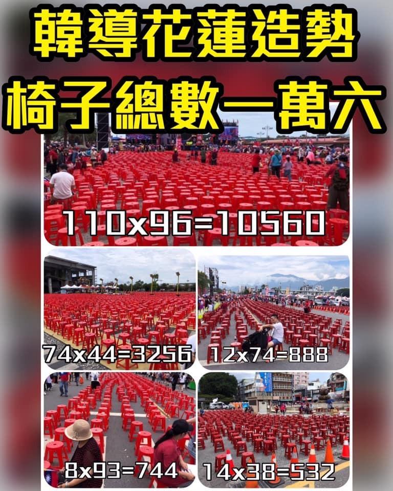 有網友特地跑去韓國瑜花蓮造勢場統計椅子數量,發現椅子總計不超過1萬6千張。(圖擷取自「只是堵藍」臉書粉專)