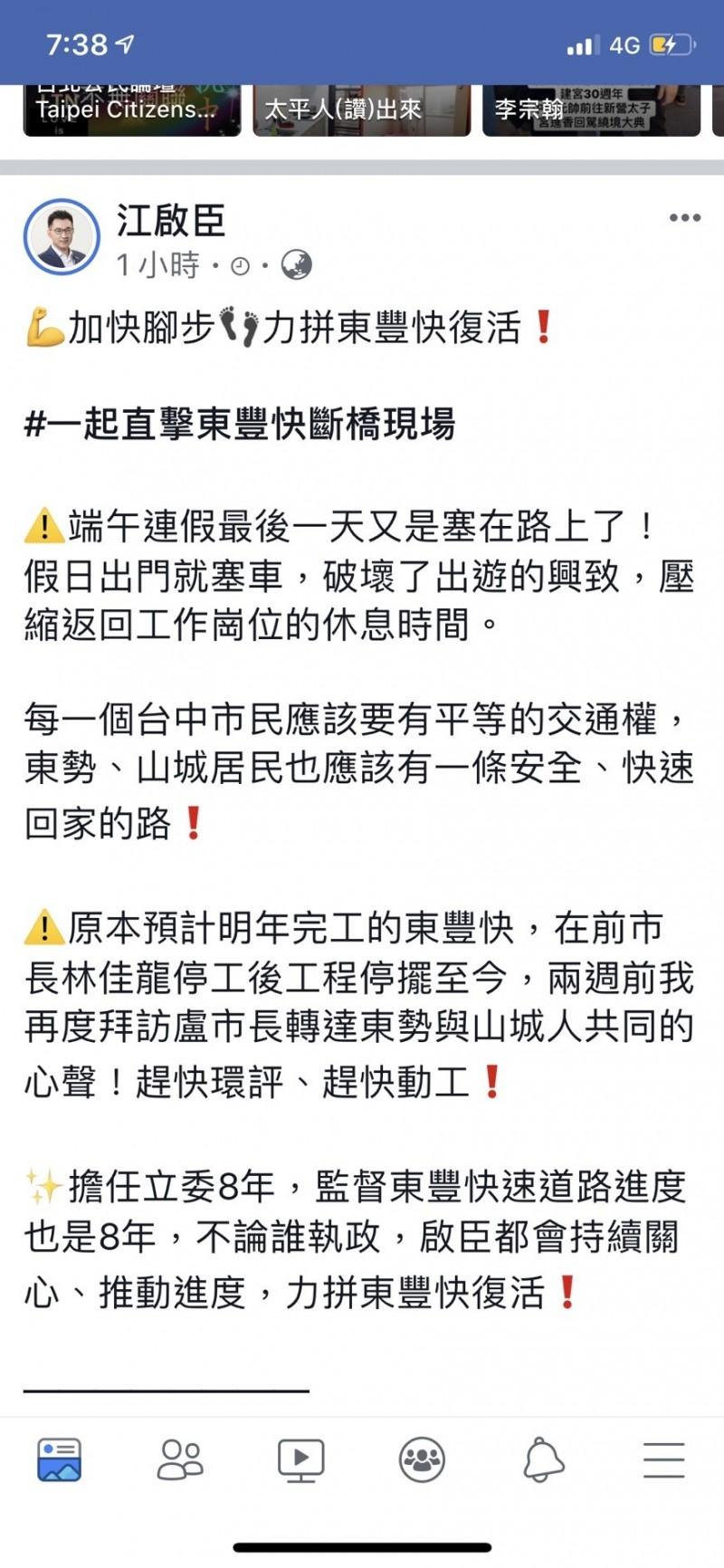 江啟臣臉書貼文力拼東豐快復活。(記者張軒哲翻攝)