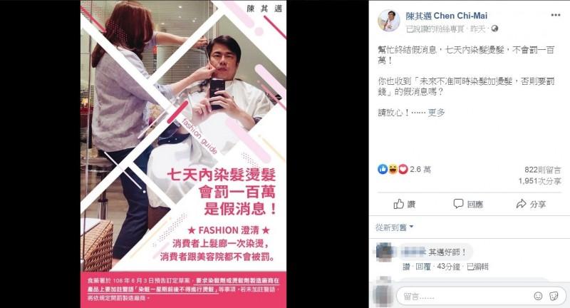 貼文吸引2.6萬個按讚數,更有網友直接留言「其邁好師(帥)」。(圖擷取自陳其邁臉書)